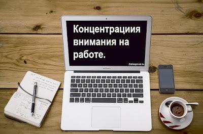 Концентрация внимания на работе