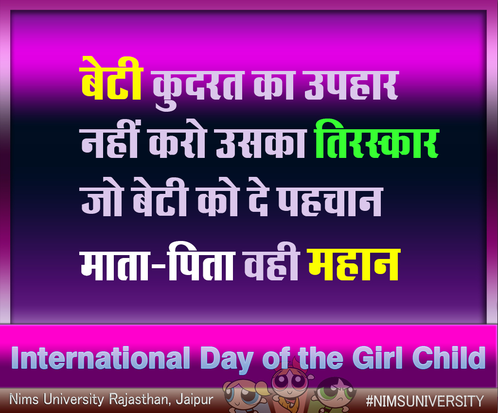 Quotation On Save Girl Child In Hindi Archidev