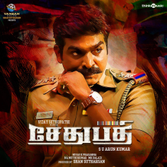 Sethupathi Song Lyrics