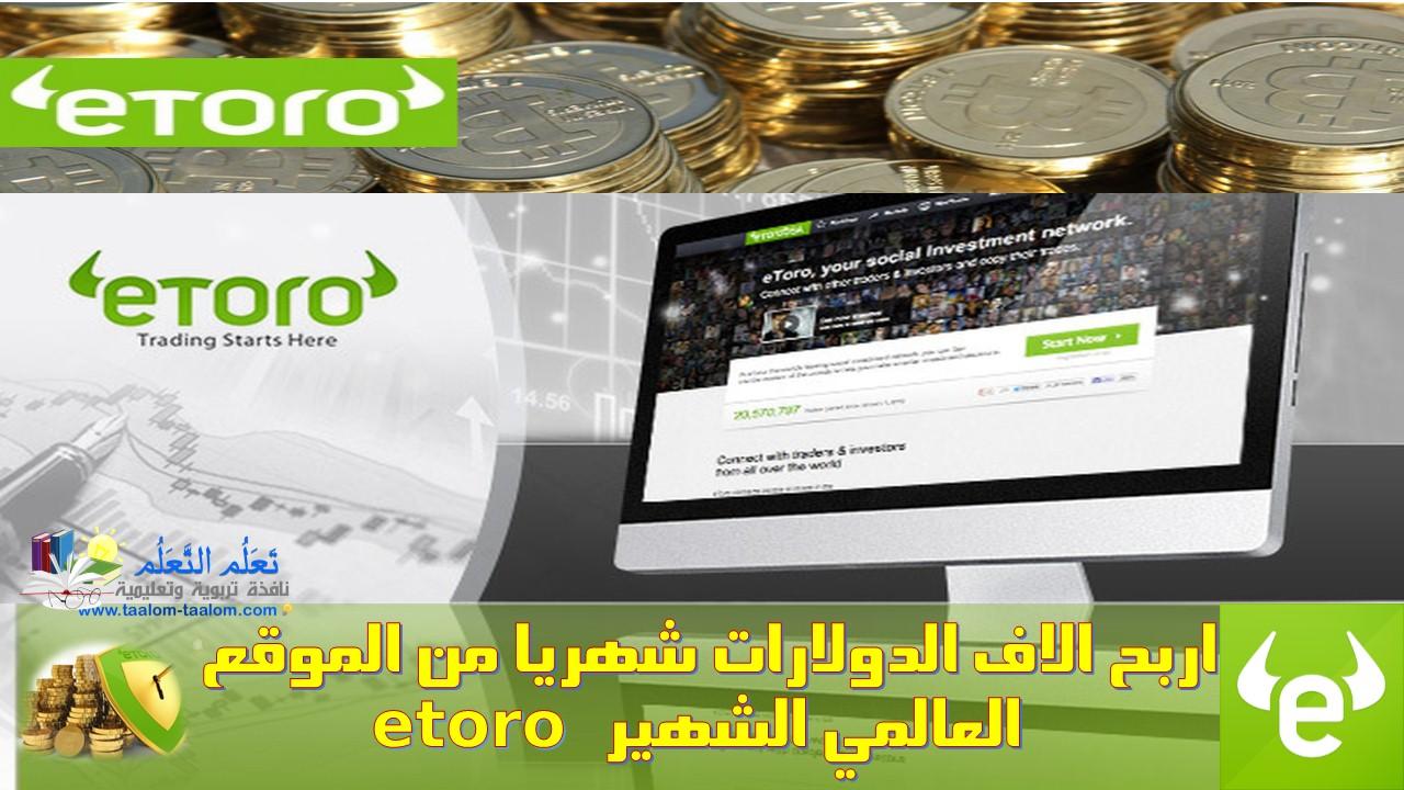 اربح, الاف, الدولارات, شهريا, من الموقع, العالمي, الشهير, etoro