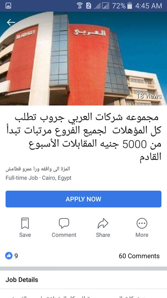 dce073daac47d مجموعه شركات العربي جروب تطلب كل المؤهلات لجميع الفروع مرتبات تبدأ من 5000  جنيه المقابلات الأسبوع