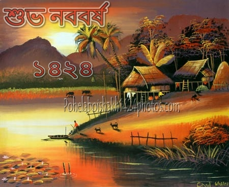 Pohela Boishakh 1424 Pics in Bengali Download For Facebook Whatsapp DP