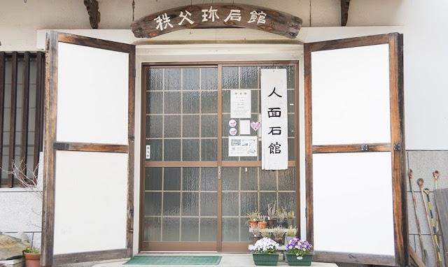 【奇趣日本】千顆稀有古怪的人面石 埼玉「秩父珍石館」