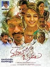 Watch Manalo Okkadu (2016) DVDScr Telugu Full Movie Watch Online Free Download