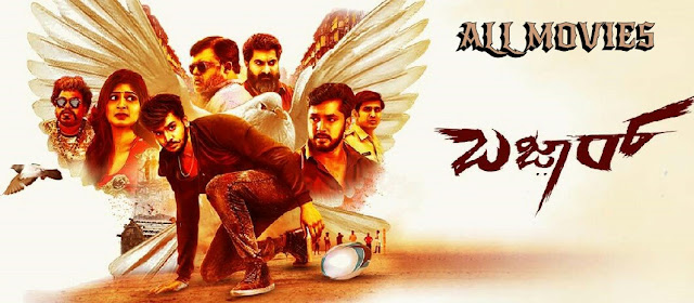Bazaar Movie pic