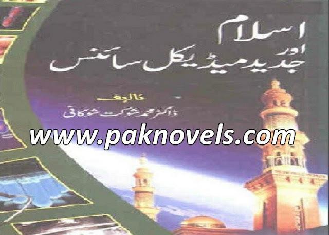 Islam Aur Jadeed Medical Science Urdu Book