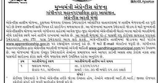 "Gandhinagar Municipal Corporation ""Apprentice Bharti Mela"