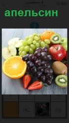 апельсин с фруктами на столе