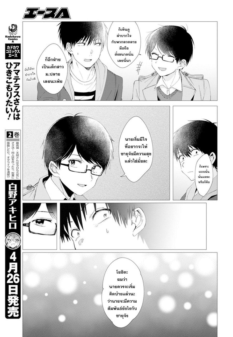 อ่านการ์ตูน Hige Wo Soru. Soshite Joshikosei Wo Hirou ตอนที่ 5 หน้าที่ 3
