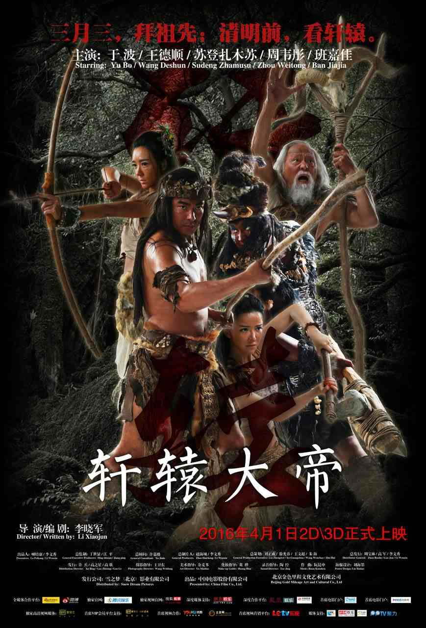 Xuan Yuan:The Great Emperor
