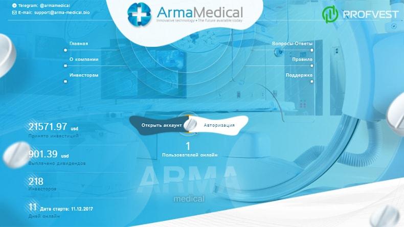 Arma Medical обзор и отзывы HYIP-проекта
