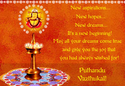 Puthandu 2017 Images Download