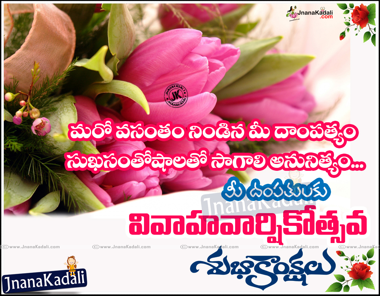 Marriage Day Wishes In Telugumarriage Anniversary To