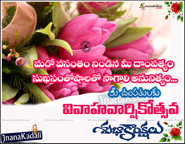Wedding anniversary messages for couple in telugu jnana