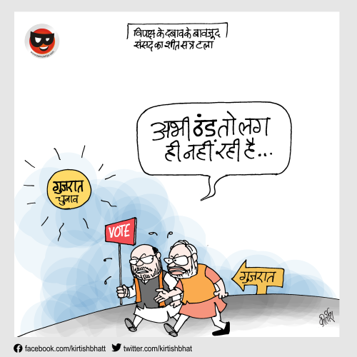 cartoonist kirtish bhatt, daily Humor, indian political cartoon, cartoons on politics, hardik patel, congress cartoon, gujarat elections cartoon, narendra modi cartoon, amit shah,