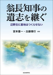 書籍紹介:翁長知事の遺志を継ぐ 辺野古に基地はつくらせない