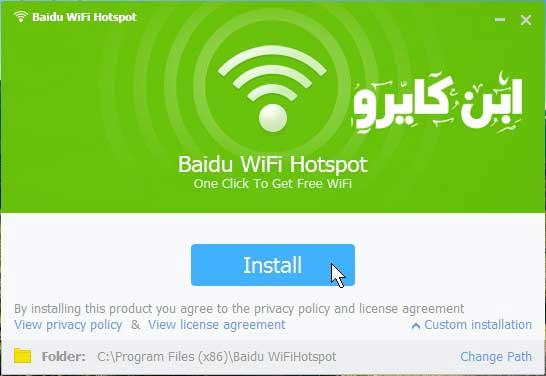 تحميل برنامج تحويل اللابتوب الي راوتر hotspot wifi