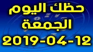 حظك اليوم الجمعة 12-04-2019 - Daily Horoscope
