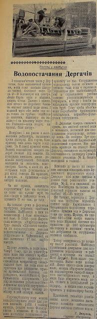 """Водопостачання у Дергачах. Погляд у майбутнє. """"Ленінська правда"""", 26.04.1959"""