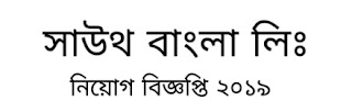 South Bangla limited job circular 2019. সাউথ বাংলা লিঃ নিয়োগ বিজ্ঞপ্তি ২০১৯