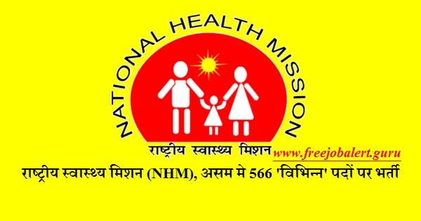 National Health Mission, Assam, NHM, NHM Assam, NRHM, Medical, Medical Recruitment, Latest Jobs, nhm assam logo