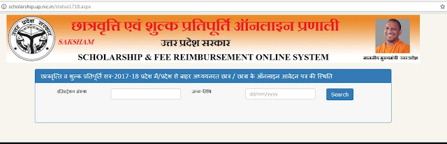 UP Scholarship Status 2019 2020 In Hindi