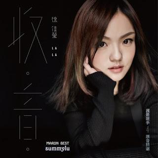 [Album] 收•音(《我是歌手4》原音精選數位專輯) - 徐佳瑩LaLa Hsu