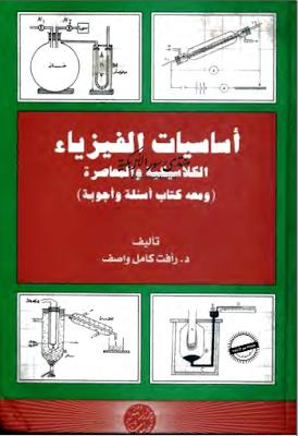 تحميل كتاب الفيزياء الكلاسيكية والمعاصرة pdf كامل
