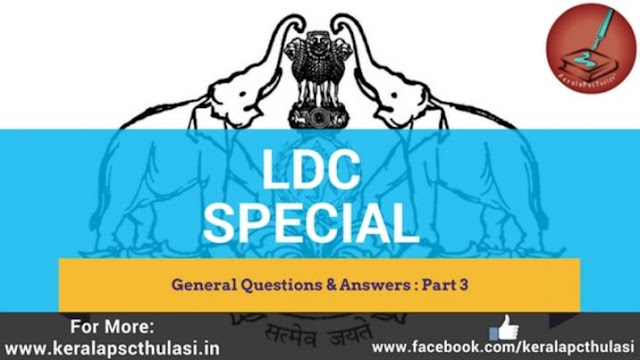 Kerala PSC LDC Examination 2017 | Selected Questions & Answers Part 3
