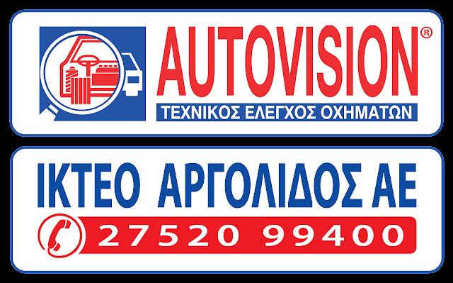 Χορηγία της AUTOVISION IKTEO ΑΡΓΟΛΙΔΟΣ Α.Ε. στον Μαραθώνιο Ναυπλίου για δεύτερη συνεχόμενη χρονιά