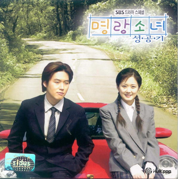 Various Artists – Successful Story of a Bright Girl OST