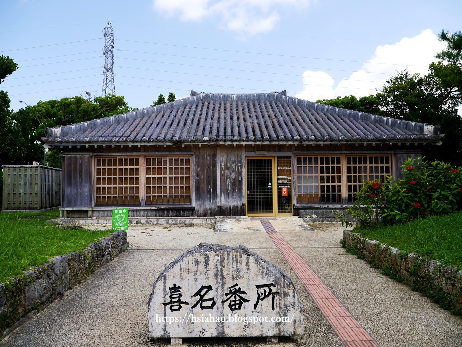沖繩-推薦-景點-喜名番所-自由行-旅遊-Okinawa-Yomitan