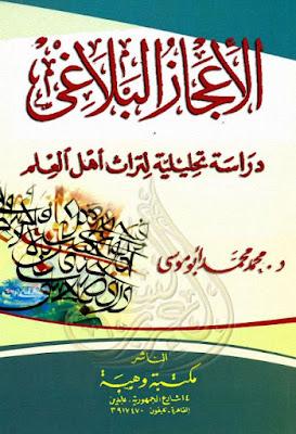 الإعجاز البلاغى - محمد أبو موسى , pdf