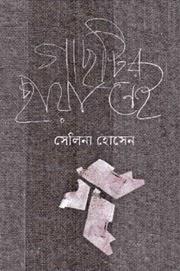 Gachtir Chaya Nei By Selina Hossain (Boimela-2013)