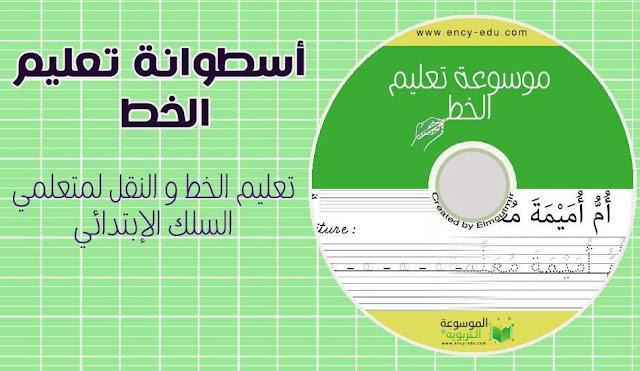 بطائق الخط و الكتابة  عربية و فرنسية لمستويات التعليم الابتدائي