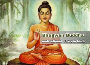 Gautam Buddha Motivational Story In Hindi