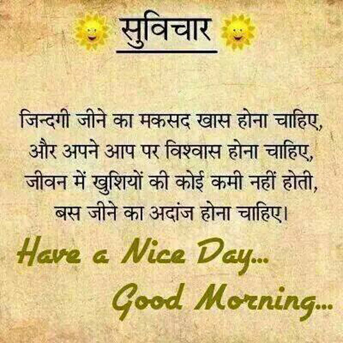 Very Nice Hindi Good Morning Suvichar With Images Jhak Maar