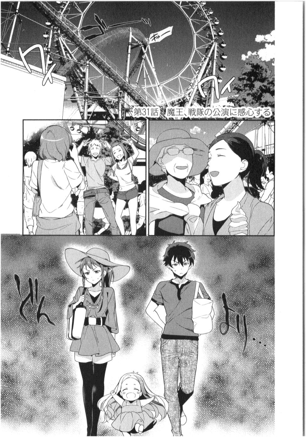 baca komik hataraku maou-sama chapter 31 bahasa indonesia