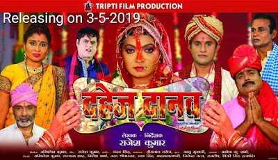 Dahej Danav Bhojpuri Movie Star casts, News, Wallpapers, Songs & Videos