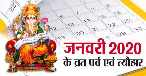 hindu festival calendar january 2020
