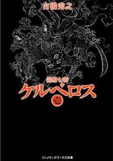 龍盤七朝 ケルベロス 第01巻 [Ryuuban Shichichou – Cerberus vol 01]