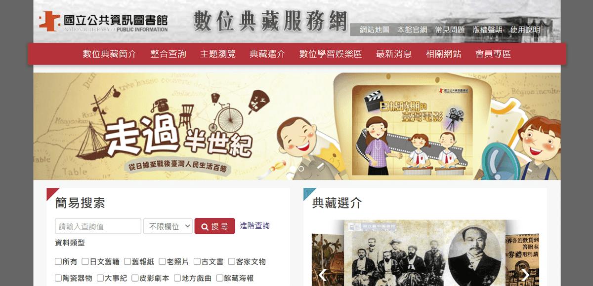 數位典藏服務網 180 萬筆舊報紙資料