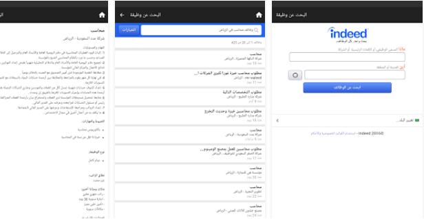 تحميل تطبيق لعرض الوظائف و البحث عن الوظائف للأندرويد 2017