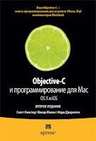 книга «Objective-C и программирование для Mac OS X и iOS. Учебник и примеры»