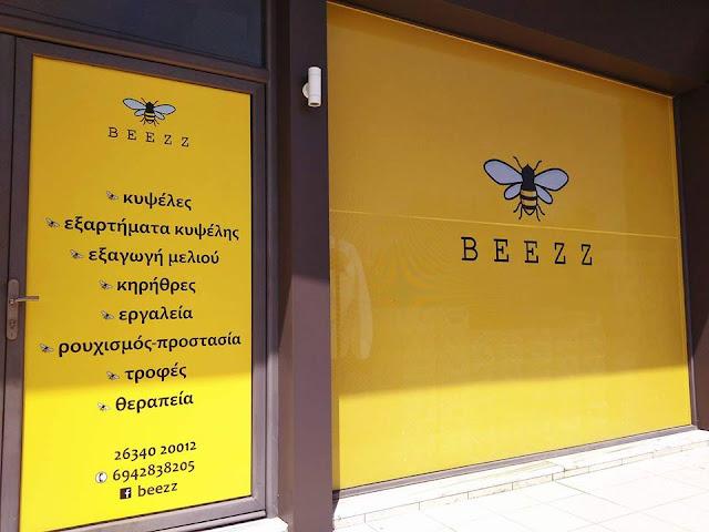 BEEZZ: Νέο κατάστημα στην Ναύπακτο Photos