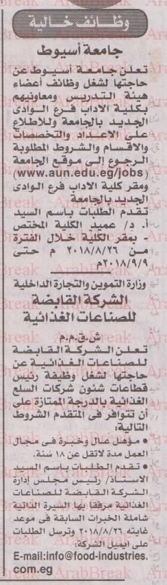 اعلان وظائف الاخبار17/8/2018