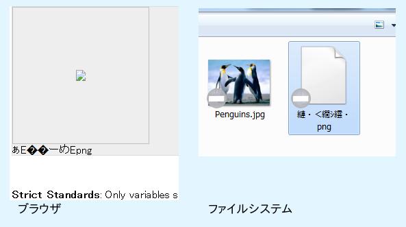 Ubuntu忘備録 Xampp環境における日本語ファイル名の文字化け解決法