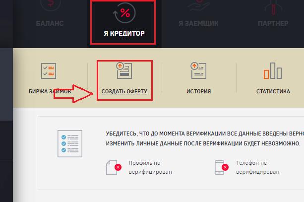 Регистрация в Zilla Credit 3