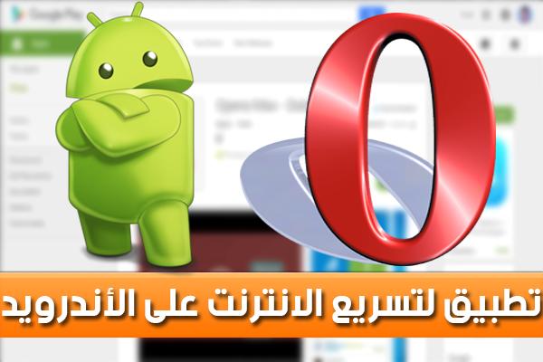 تطبيق فعال لتسريع الانترنت على الأندرويد و الاقتصاد على رصيدك 3G و 4G !