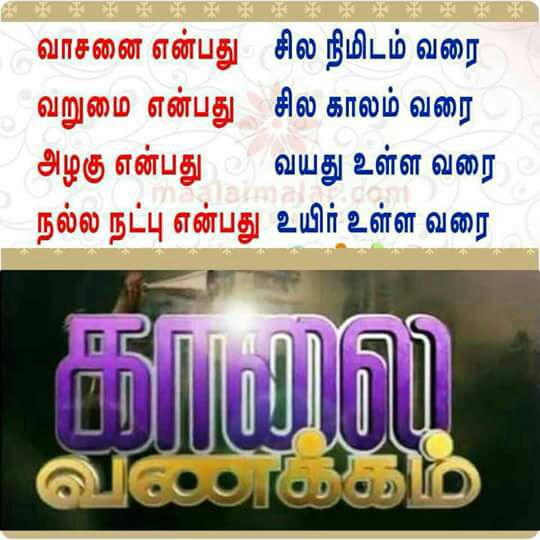 Good Morning Kalai Vanakkam